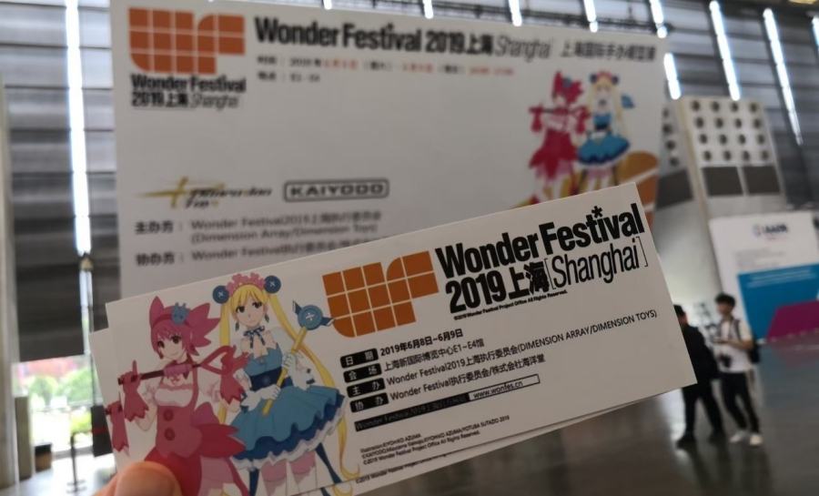Wonder Festival 2019 @Shanghai